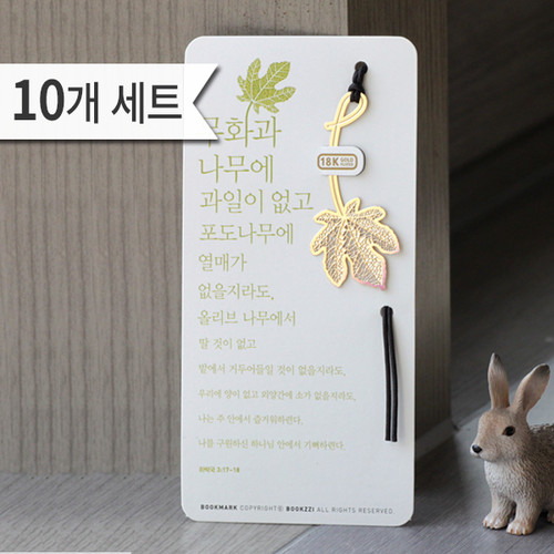 18k금장 책갈피_성경속의 식물 무화과 (10개 set)