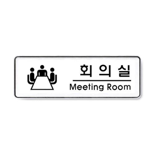 9103 - 회의실 시스템 문패 사인 표지판