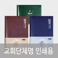 [교회단체명 인쇄용] 2019 아가페 파트너 다이어리 (6종 택1)