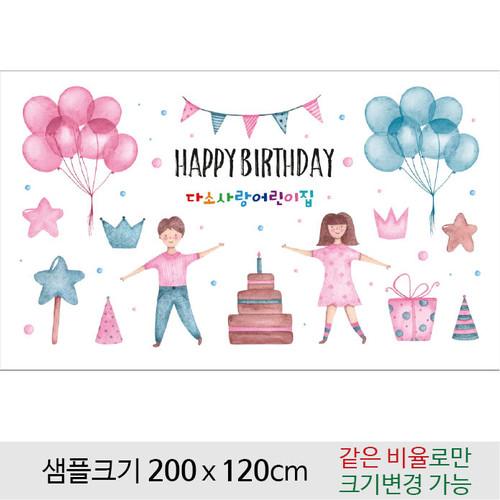 생일현수막-184 (200 x 120 )