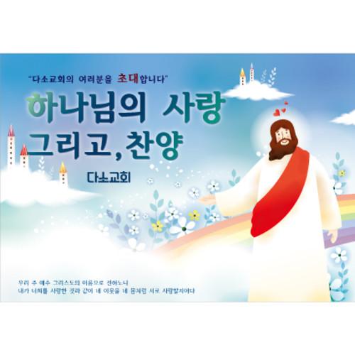 교회(초대)현수막-103 ( 200 x 140 )