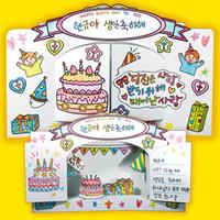 나만의 팝업북 만들기 - 생일축하편
