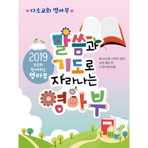 교회유치부현수막-093 ( 90 x 120 )