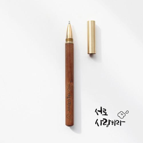 청현재이 좋은펜 01.사랑