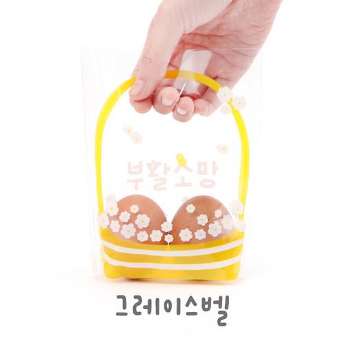 부활절 2구 바구니형비닐(20매)_봄230