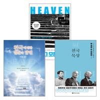 천국에 관한 2018년~2020년 출간(개정) 도서 세트(전3권)