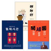 최형만 목사 저서 세트(전3권)