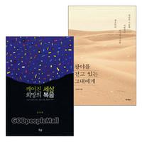 김유복 목사 저서 세트(전2권)