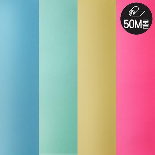 [50M] 컬러풀 파스텔 4종 칼라 인테리어 필름