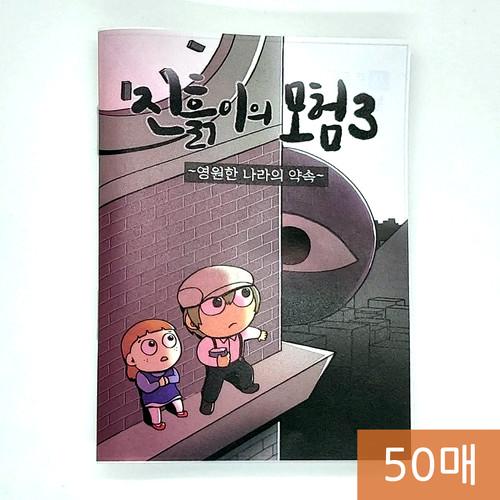 진흙이의모험3 - 만화전도지 (50매)