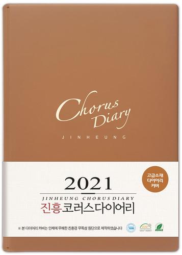 2021 진흥 코러스 다이어리 - 갈색(중)