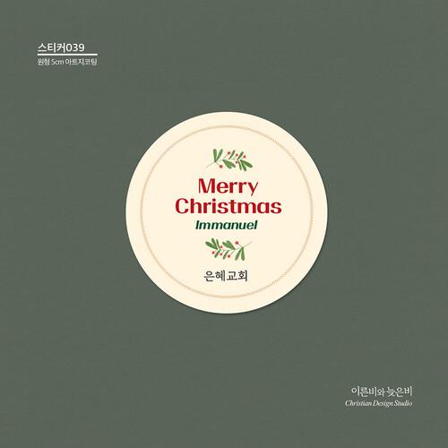 전도용 스티커_039 - Merry Christmas_Immanuel(아이보리, 원형) (500매)
