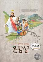 온함성8집 - 산상수훈 마태복음6장 (악보)