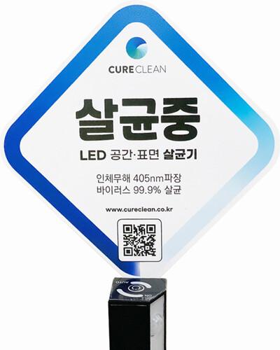 큐어클린 LED 공간살균기 스탠드 오리지날 CCL-1000PLUS