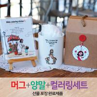 <갓월드>선물세트 NO.36 예수동행머그컵 양말 컬러링2(라벨선물포장)