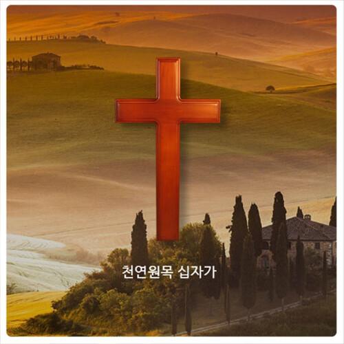 십자가-원목-나무십자가-단체주문상품-