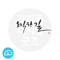 디지털 캘리그라피 26 오직 한 길 by 봄내캘리 / 이메일발송(파일)