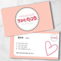 CH010 핑크스트라이프 하트 말씀카드 전도명함