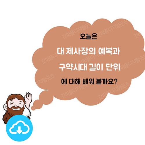 애니매이션 PPT 설교 성경이야기 46 대제사장 by 갓키즈 / 이메일발송(파일)