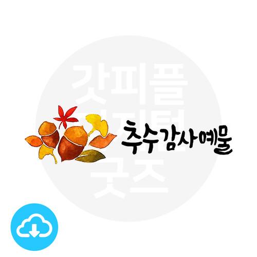 디지털 캘리그라피 11 추수감사예물(블랙) by 해피레인보우 / 이메일발송(파일)