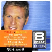 8 GREAT HITS 시리즈 - 스티브 그린(CD)
