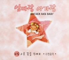 엄마랑 아가랑 4 - 고운꿈을 꾸어요/수면음악 (CD)
