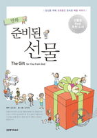 만화 준비된 선물