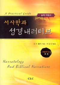 서사학과 성경 내러티브 - 실제 지침서