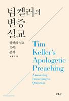 팀 켈러의 변증 설교: 질문에 대답하는 설교