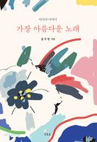 [개정판] 가장 아름다운 노래