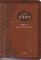 큰글자 성경전서 중 합본(색인/이태리신소재/지퍼/브라운/H73SM)