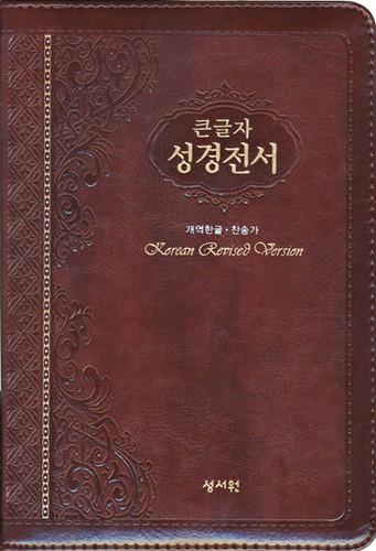 큰글자 성경전서 중 합본(색인/이태리신소재/지퍼/초코/H73SM)