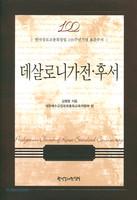 데살로니가전후서 - 한국장로교총회창립 100주년기념 표준주석