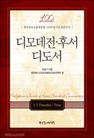 디모데전후서/ 디도서 - 한국장로교총회창립 100주년기념 표준주석