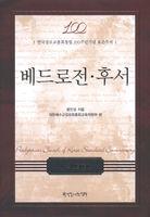 베드로전후서 - 한국장로교총회창립 100주년기념 표준주석