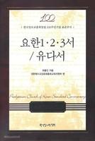 요한 1·2·3서 / 유다서 - 한국장로교총회창립 100주년기념 표준주석