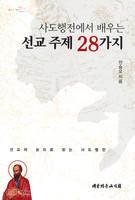 사도행전에서 배우는 선교 주제 28가지 - 선교의 눈으로 읽는 사도행전