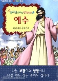 예수 환난에서 부활까지- 목사님이 들려주는 성경위인전 9