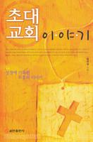 초대교회 이야기 - 성경에 기록된 부흥의 이야기