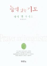 [개정판] 능력 있는 기도