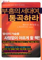 부흥의 세대여, 통곡하라 - 레오나드 레이븐힐 대부흥시리즈 1