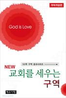 [개역개정판] 2018년 NEW 교회를 세우는 구역