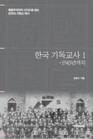 한국 기독교사 1-1945년까지