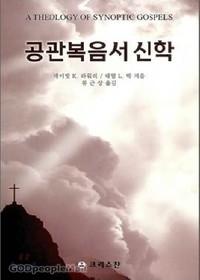 공관복음서 신학