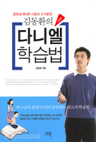 [개정판] 김동환의 다니엘 학습법