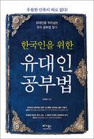 한국인을 위한 유대인 공부법