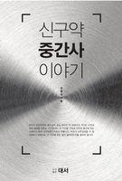 김병국 교수의 신구약 중간사 이야기