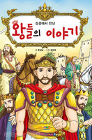 성경에서 만난 왕들의 이야기