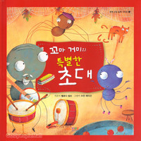 꼬마 거미의 특별한 초대 - 세계 신앙 동화 시리즈 7