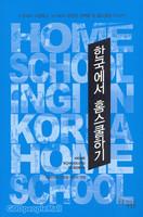 한국에서 홈스쿨하기